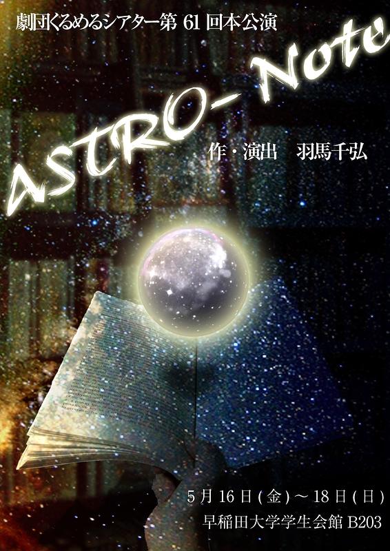ASTRO-Note