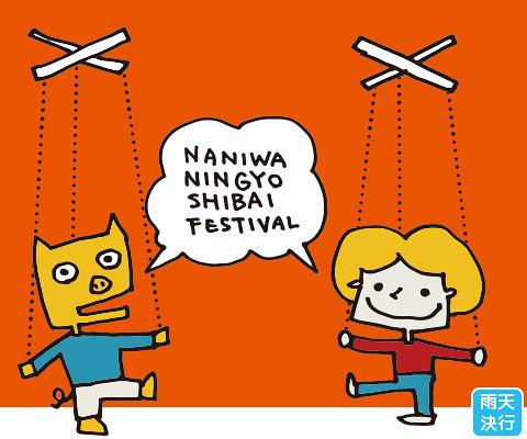 第18回なにわ人形芝居フェスティバル