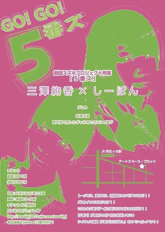 GO!GO!5番ズ!
