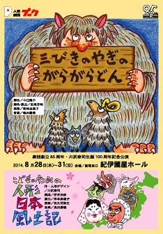 三びきのやぎのがらがらどん/こどものための人形日本風土記