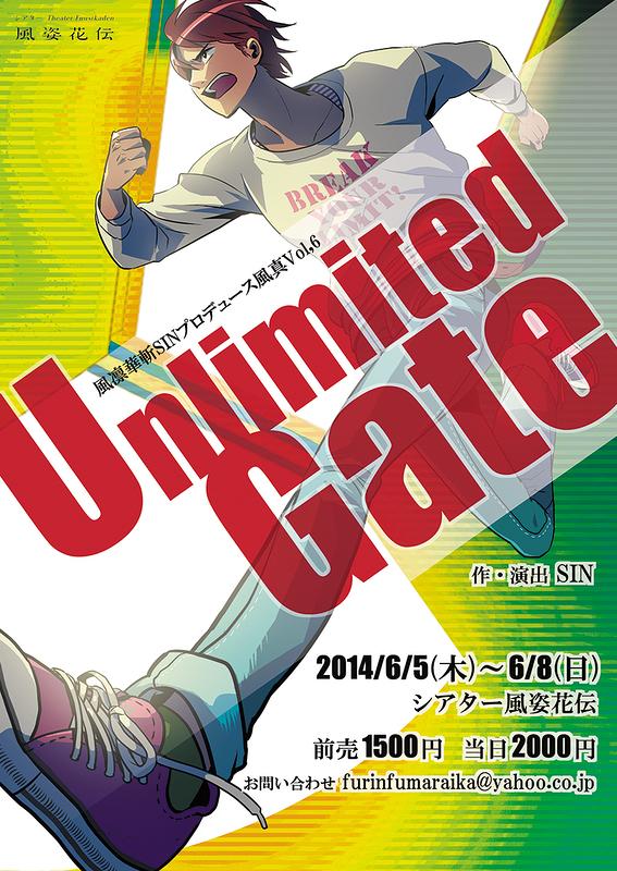 Unlimited Gate