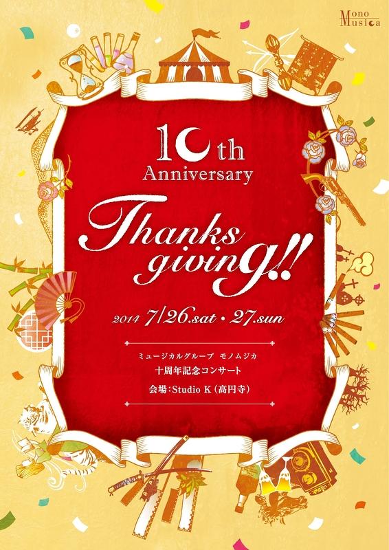 十周年記念コンサート「Thanksgiving!!」