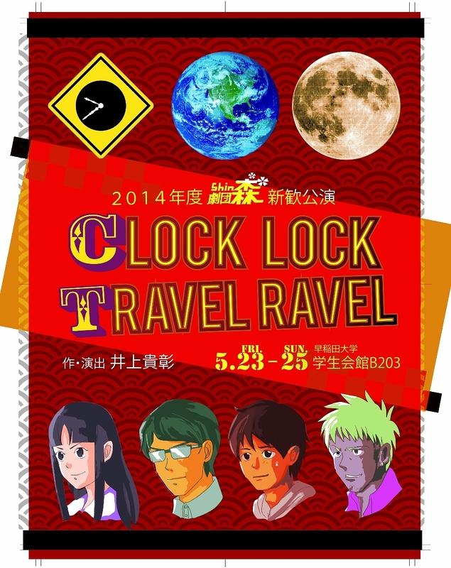 Clock Lock Travel Ravel