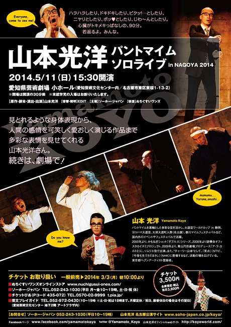 山本光洋パントマイムソロライブ in NAGOYA 2014
