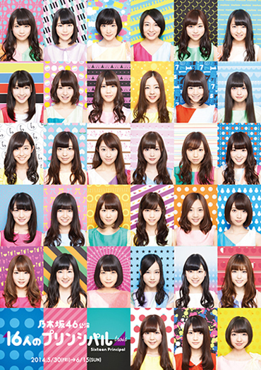 乃木坂46公演「16人のプリンシパル」trois