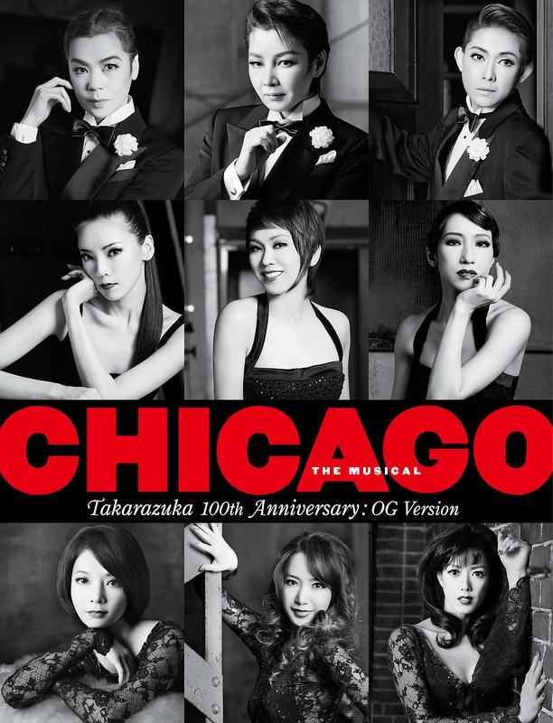 ブロードウェイミュージカル『シカゴ』宝塚歌劇100周年記念OGバージョン
