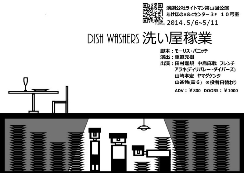 洗い屋稼業