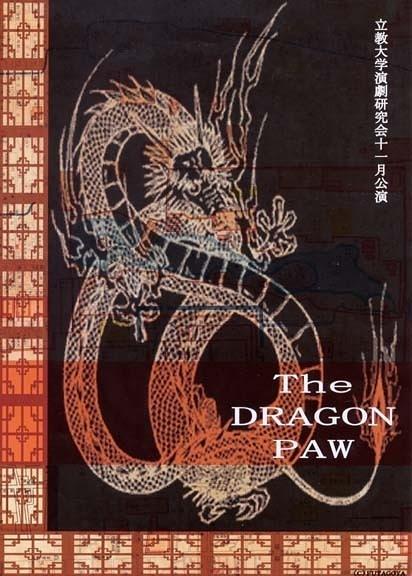 The DRAGON PAW
