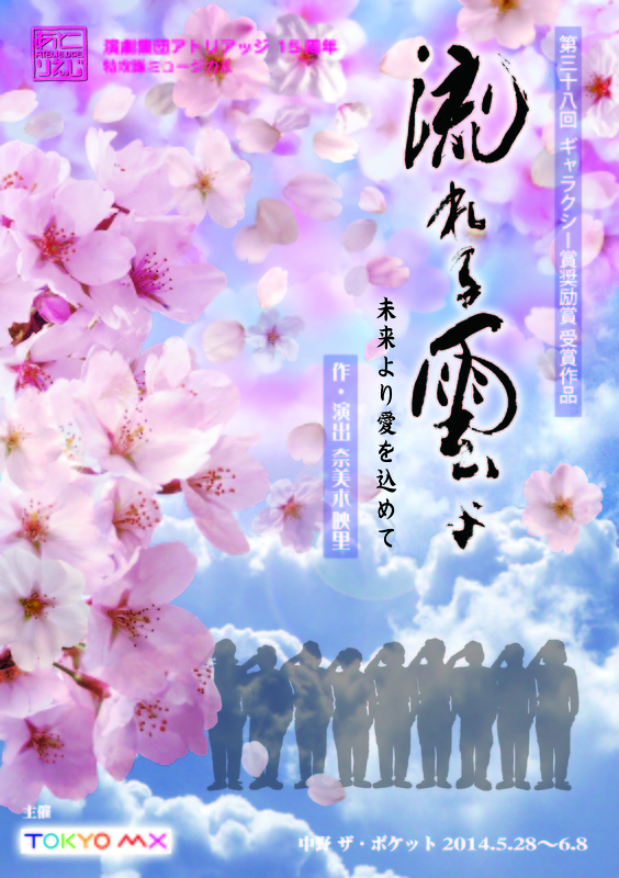 流れる雲よ2014-竹田研究会貸切公演-