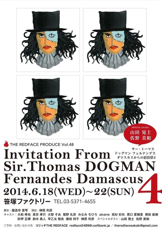 サー・トーマス ドッグマン フェルナンデス ダマスカスからの招待状4