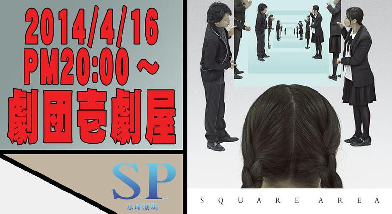 劇団壱劇屋「SQUARE AREA」