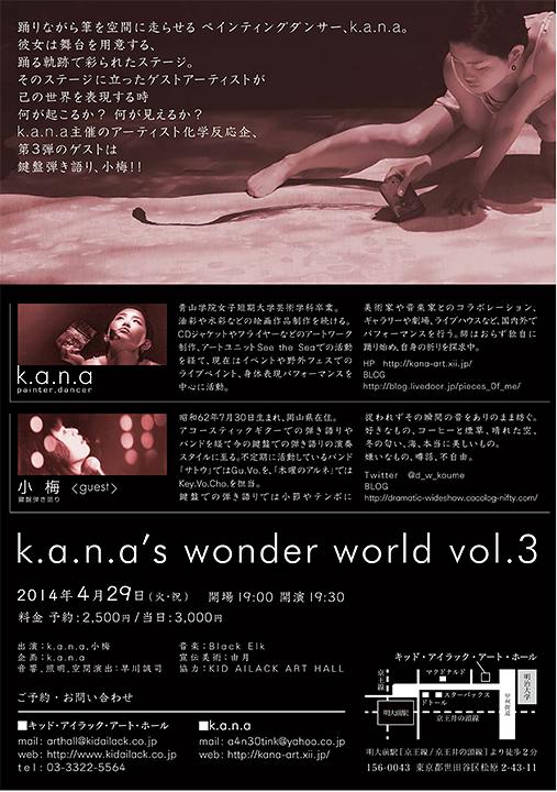出演:k.a.n.a 小梅