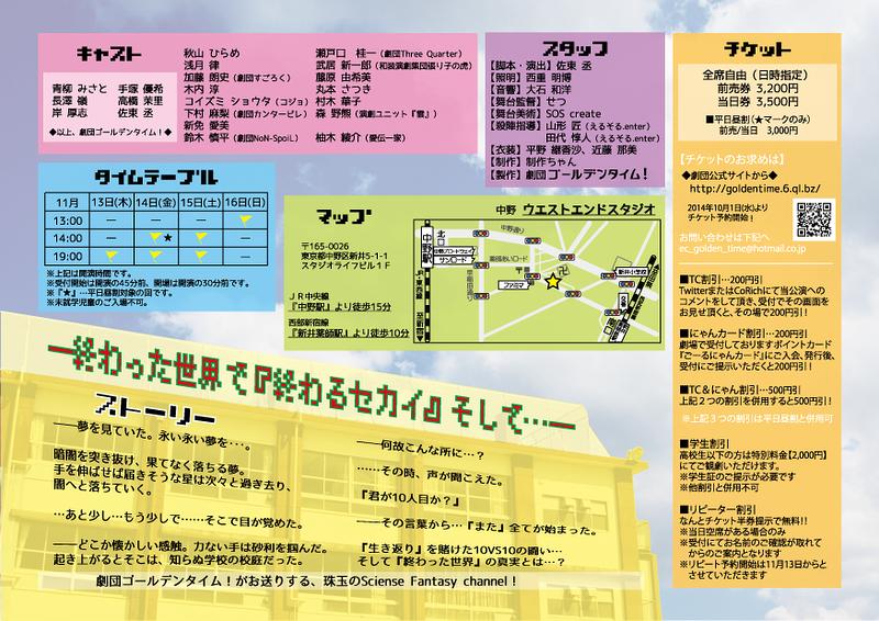 ワールドエンド・スターマイン【満員御礼!】