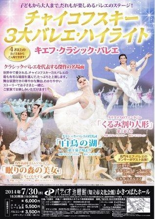 チャイコフスキー3大バレエ・ハイライト ~キエフ・クラシック・バレエ~
