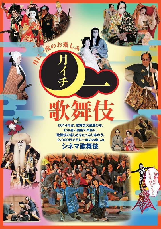 シネマ歌舞伎コン