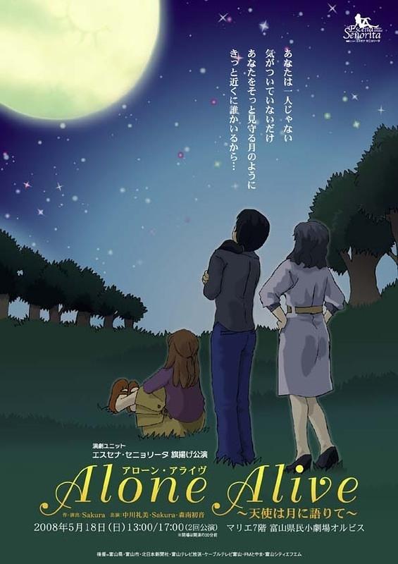 AloneAlive ~天使は月に語りて~