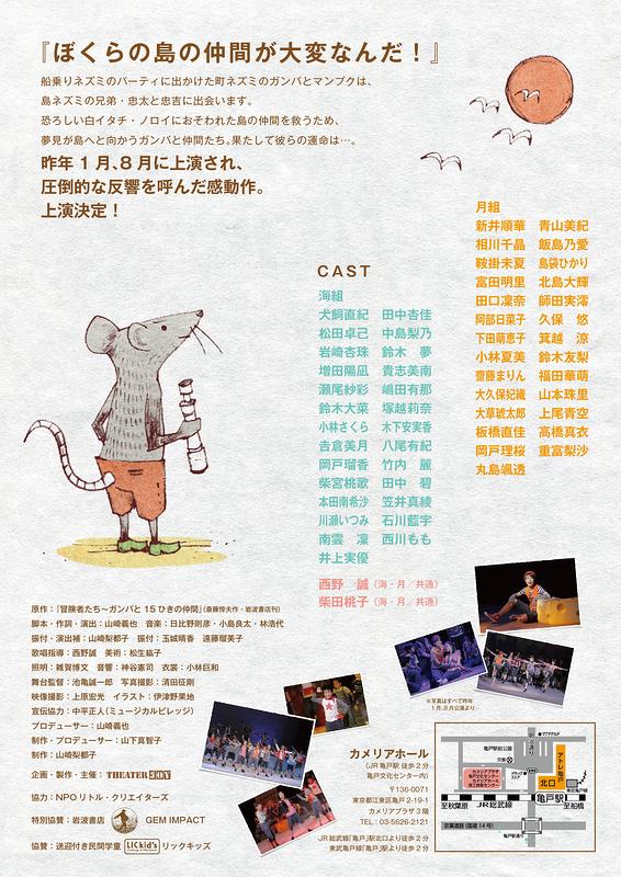 ミュージカル『冒険者たち〜この海の彼方へ〜』2014