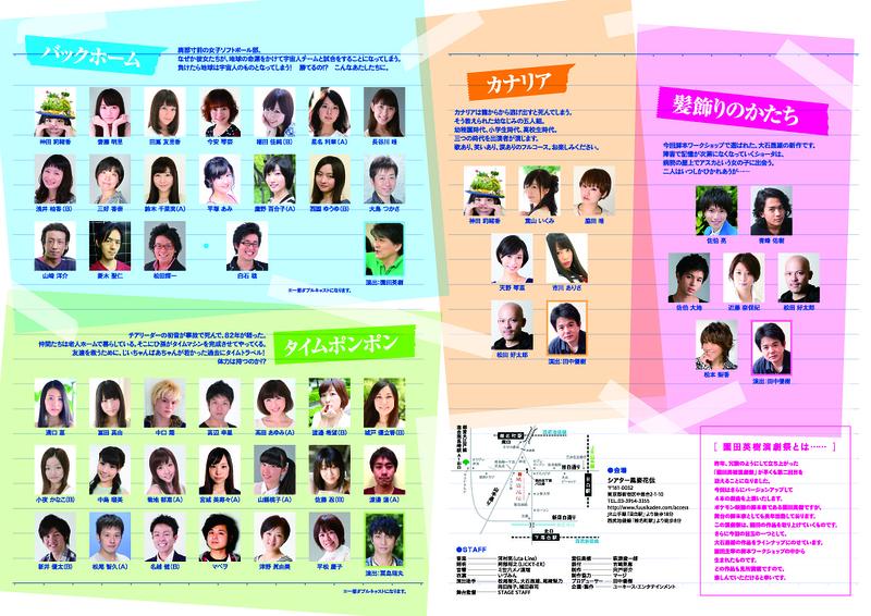 第二回園田英樹演劇祭