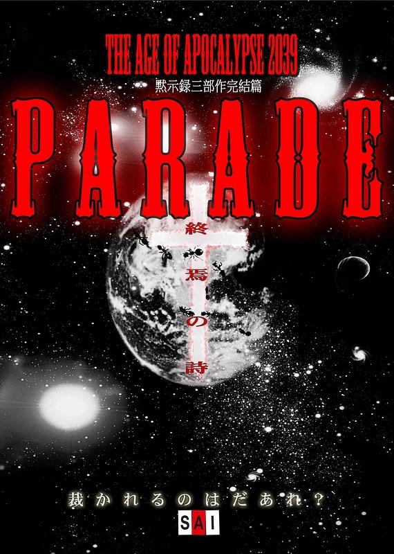 PARADE~終演の詩