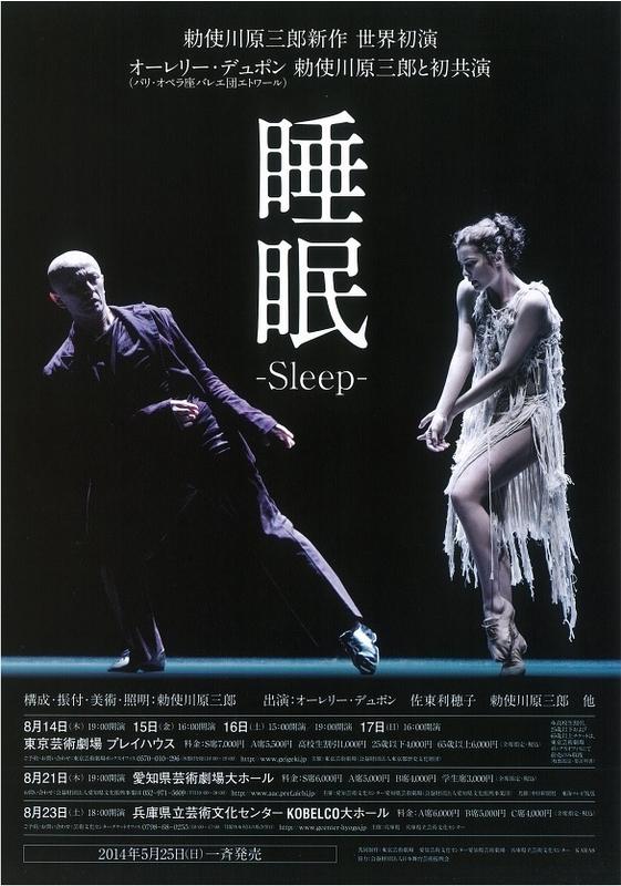 『睡眠―Sleep―』 (世界初演)