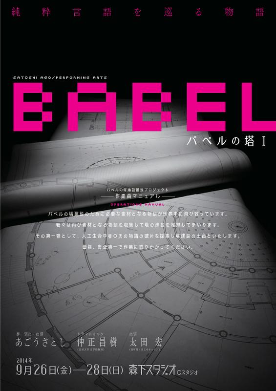 純粋言語を巡る物語 ~バベルの塔1~