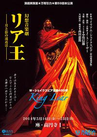 幻想音楽劇 リア王 ―月と影の遠近法―