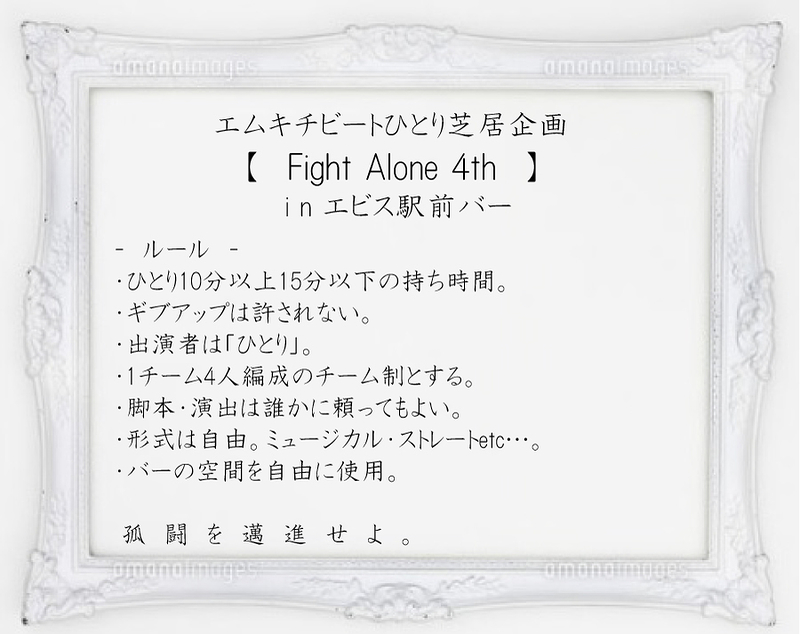 Fight Alone 4th