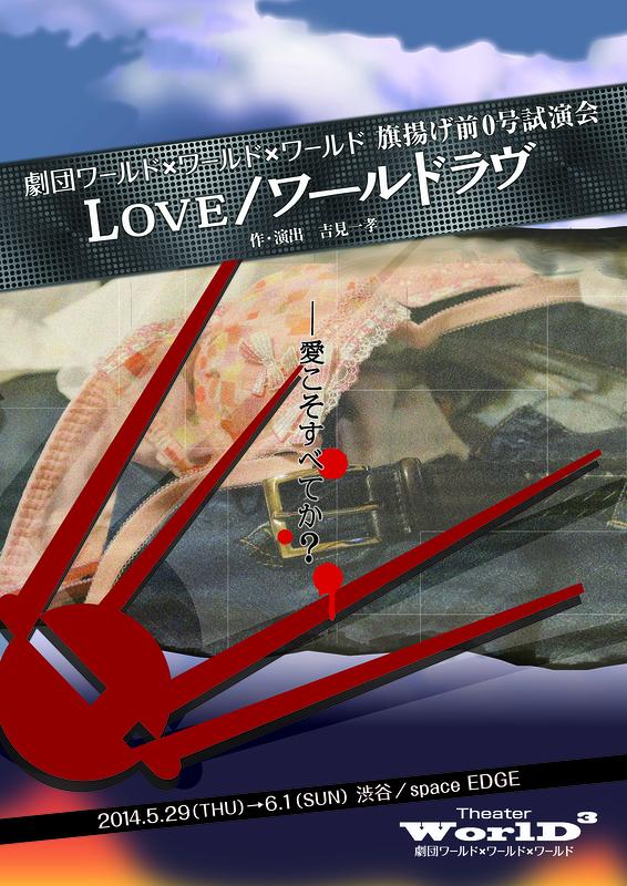 LOVE/ワールドラヴ