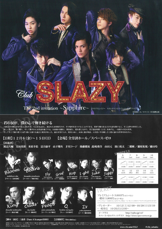 CLUB SLAZY The 2nd invitation ~Sapphire~