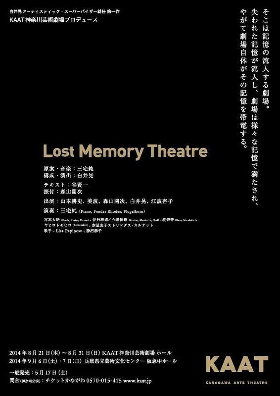 Lost Memory Theatre