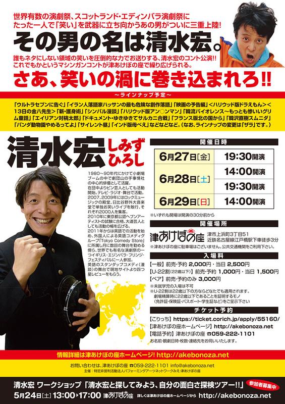 「やる気マンマン男 清水宏の情熱コント大陸!!」