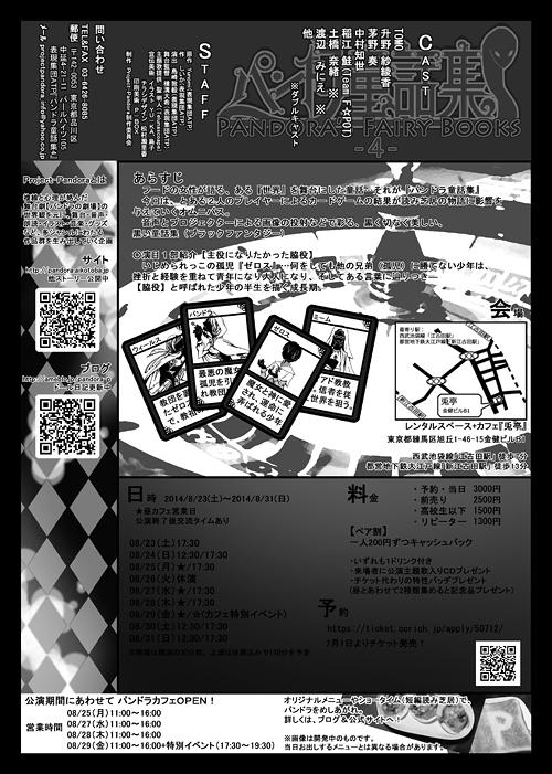 パンドラ童話集4