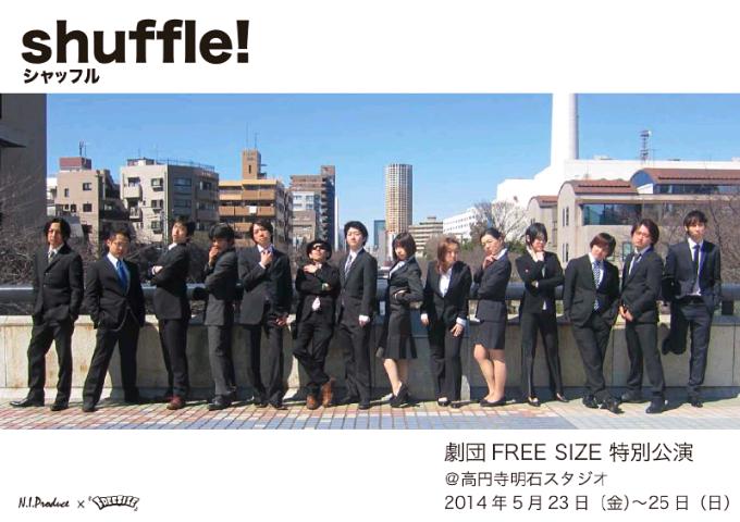 shuffle ! シャッフル