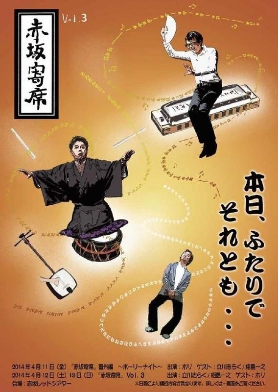赤坂寄席 vol.3