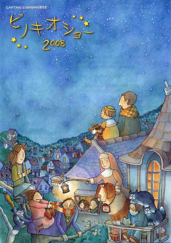 ピノキオショー2008