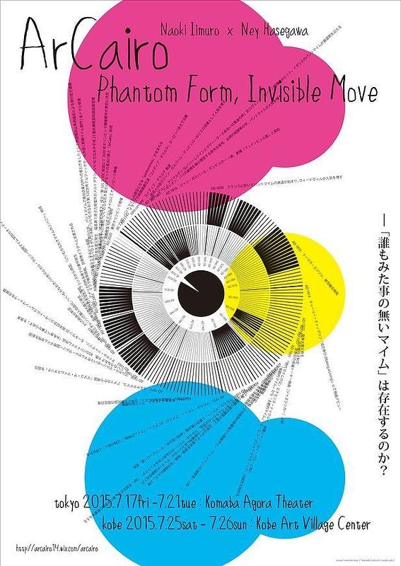 Phantom Form, Invisible Move