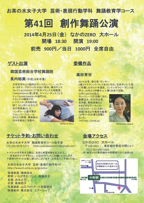 お茶の水女子大学 第41回創作舞踊公演