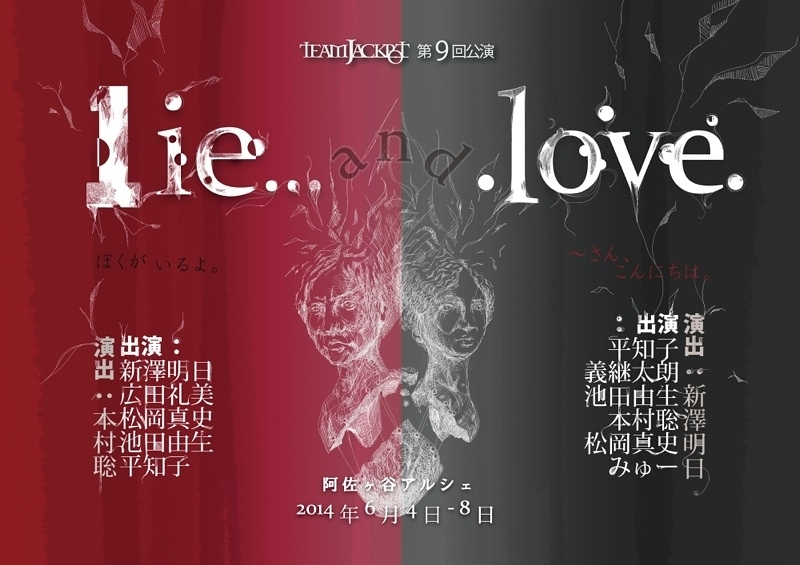lie and love