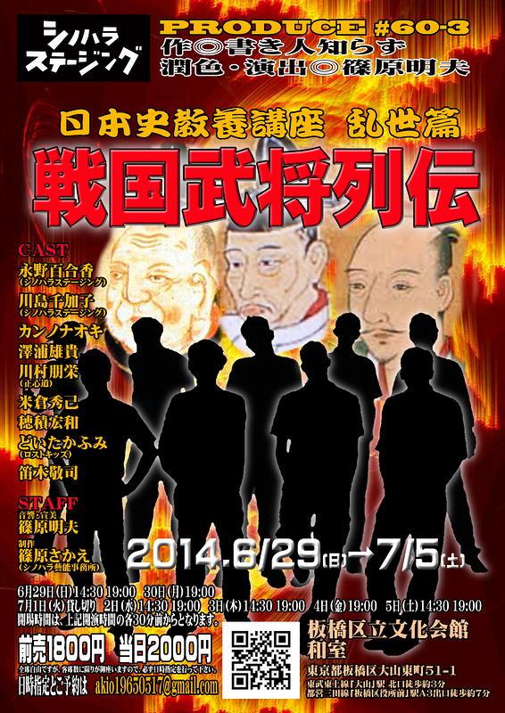 日本史教養講座・乱世篇 戦国武将列伝