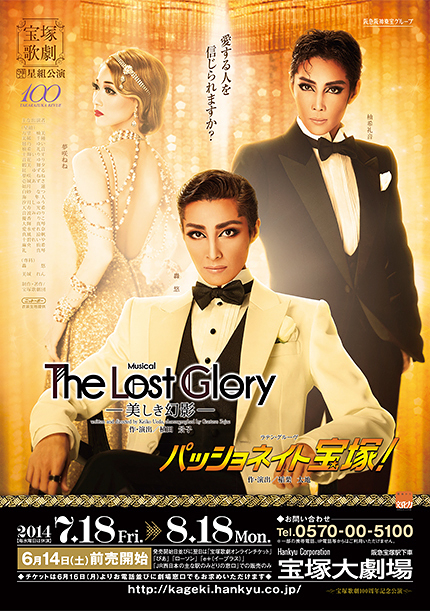 The Lost Glory ―美しき幻影―
