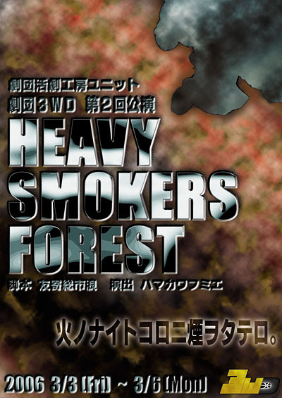 HEAVY SMOKERS FOREST