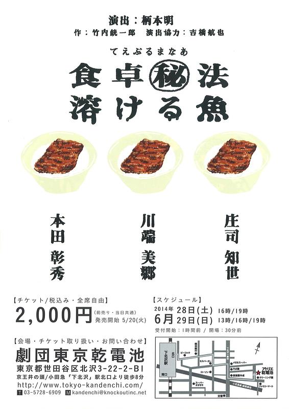 食卓(秘)法・溶ける魚