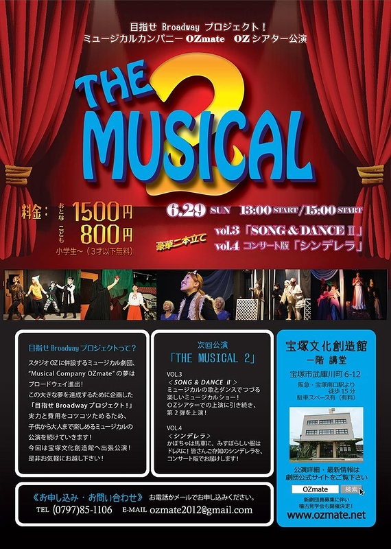 THE MUSICAL 2