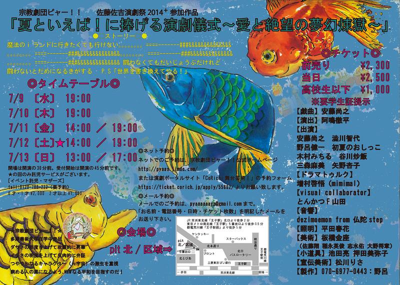 夏といえば! に捧げる演劇儀式 〜愛と絶望の夢幻煉獄〜(ご来場下さいまして、誠にありがとうございました!!!!!!!!!)