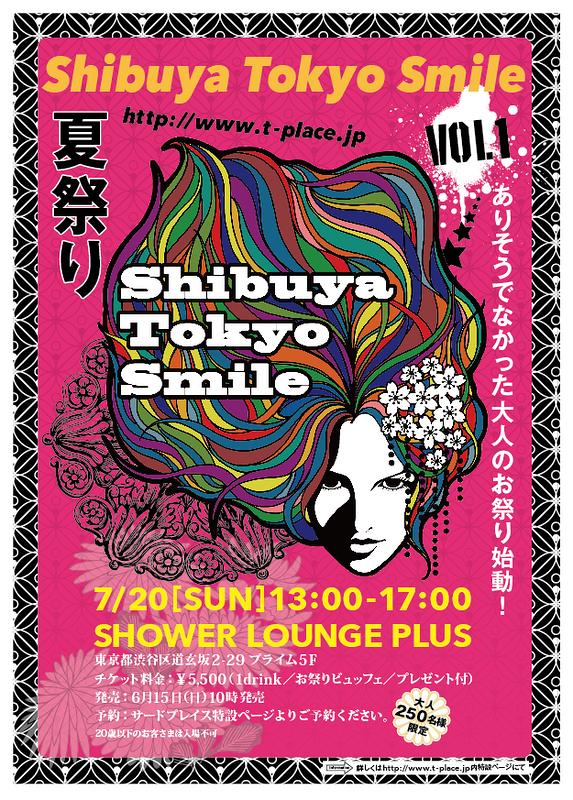SHIBUYA TOKYO SMILE vol.1 夏祭り