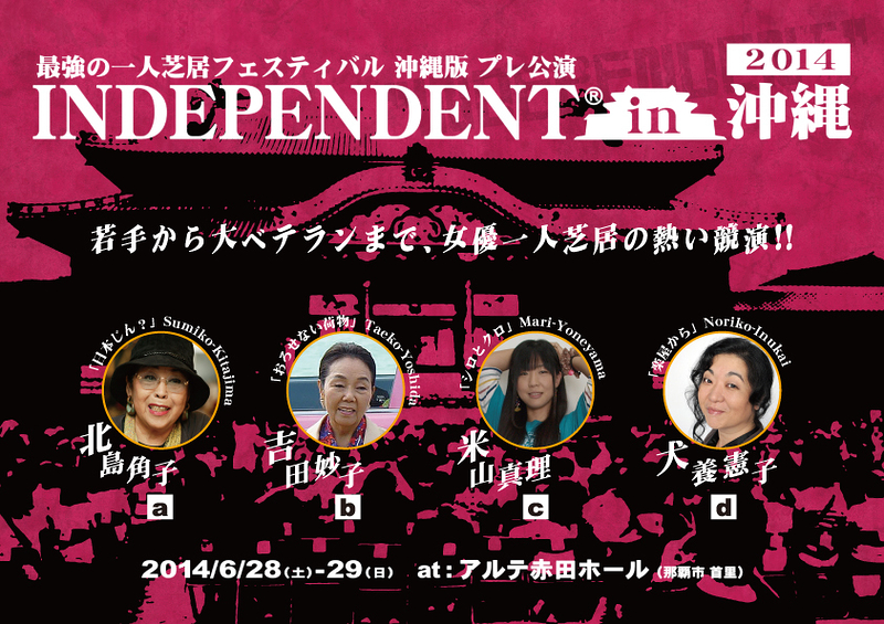 INDEPENDENT in 沖縄 2014