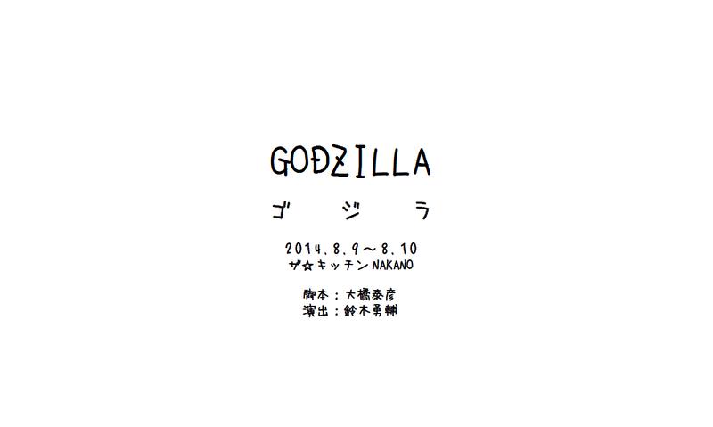 GODZILLA-ゴジラ-
