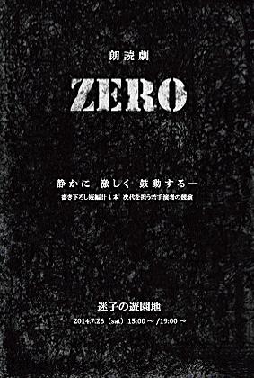 朗読劇・ZERO