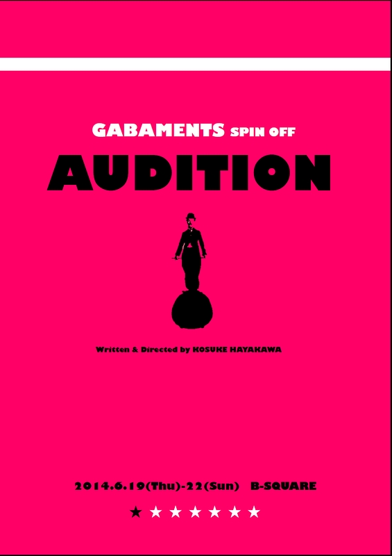 AUDITION
