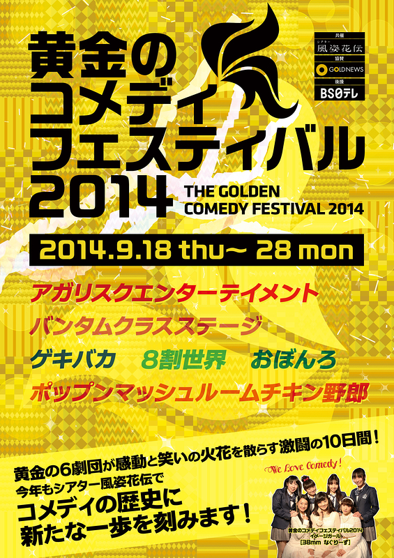 黄金のコメディフェスティバル2014